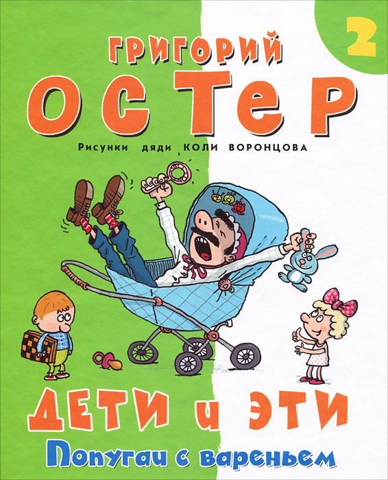 Дети и птичка читать