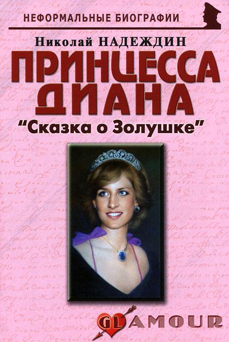 Принцесса Диана. «Сказка о Золушке». Николай Надеждин