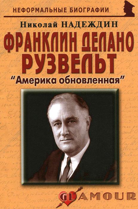 Франклин Делано Рузвельт. «Америка обновленная» ( 978-5-98551-148-2 )