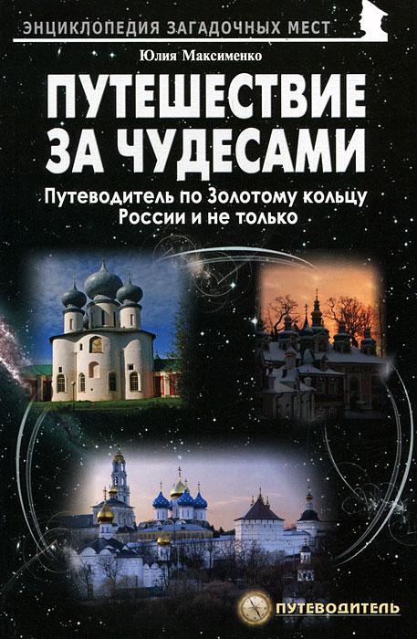 Путешествия за чудесами. Путеводитель по Золотому кольцу России и не только ( 978-5-98551-197-0 )