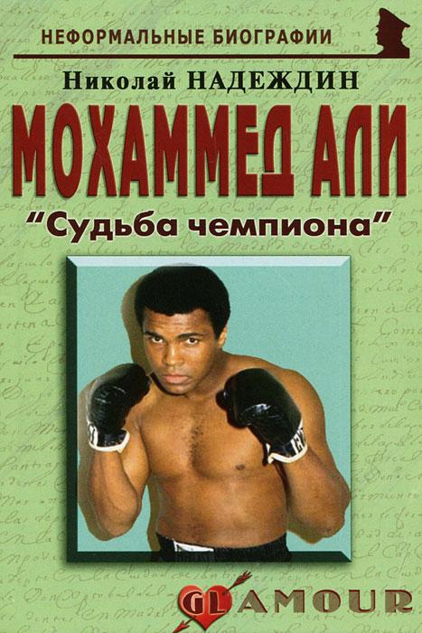 Мохаммед Али. «Судьба чемпиона» ( 978-5-98551-149-9 )