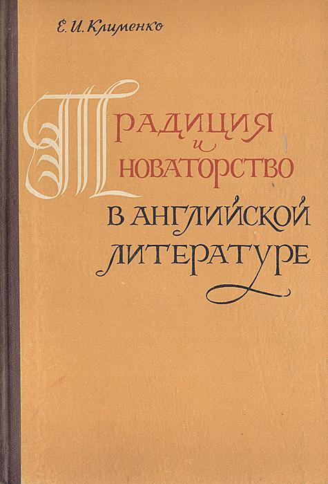 Традиция и новаторство в английской литературе