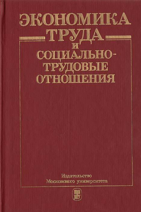 экономика труда и социально-трудовые отношения учебник было приказано