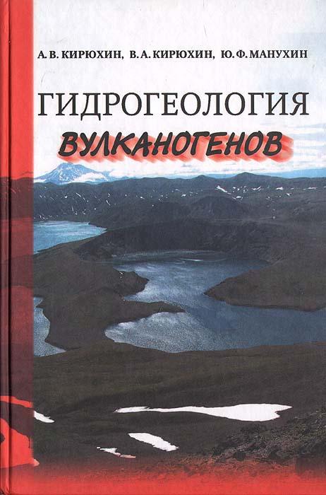 Гидрогеология вулканогенов