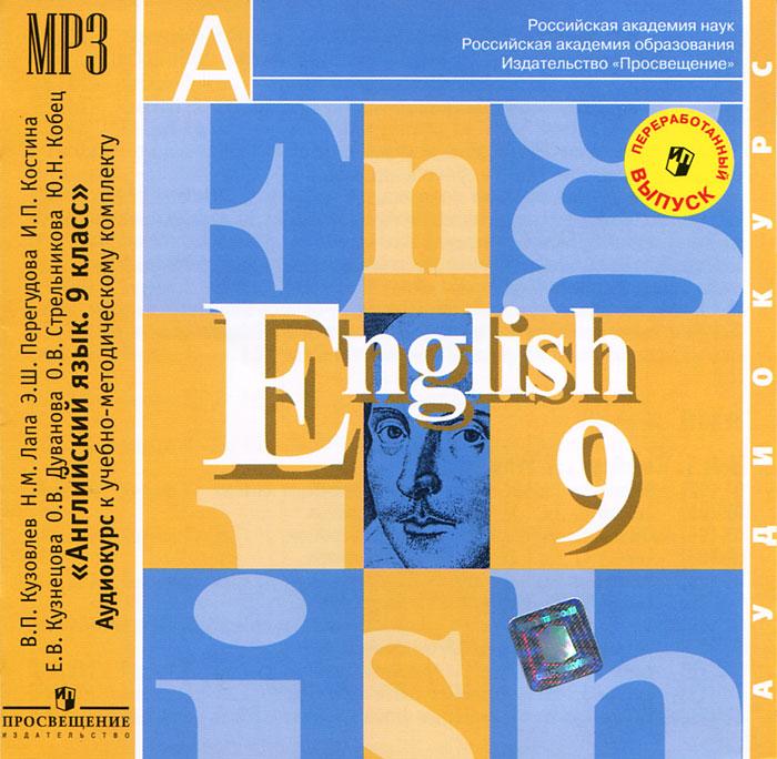English 9 / Английский язык. 9 класс (аудиокурс MP3)