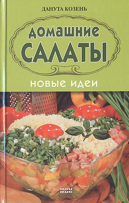 Домашние салаты. Новые идеи