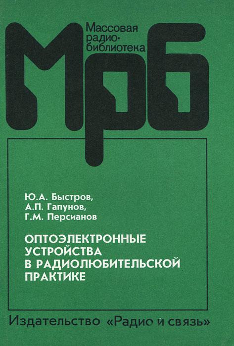 Оптоэлектронные устройства в радиолюбительской практике ( 5-256-01199-5 )