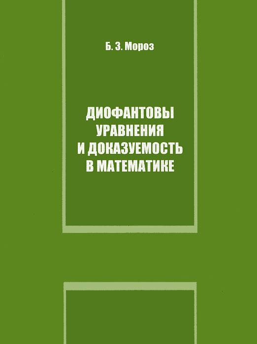 Диофантовы уравнения и доказуемость в математике ( 978-5-94057-375-3 )