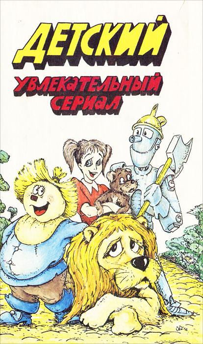 Детский увлекательный сериал
