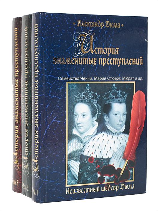 История знаменитых преступлений (комплект из 3 книг). Александр Дюма