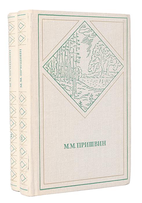 М. М. Пришвин. Избранные произведения в 2 томах (комплект из 2 книг)