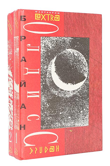 Брайан Олдис. Избранные произведения (комплект из 2 книг)