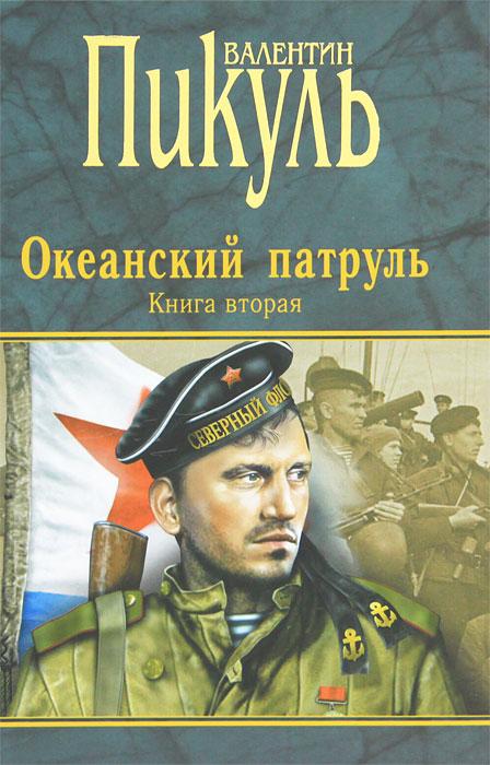 Океанский патруль. Книга 2. Ветер с океана. Валентин Пикуль