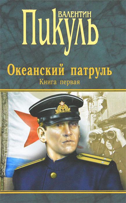 Океанский патруль. Книга 1. Аскольдовцы. Валентин Пикуль
