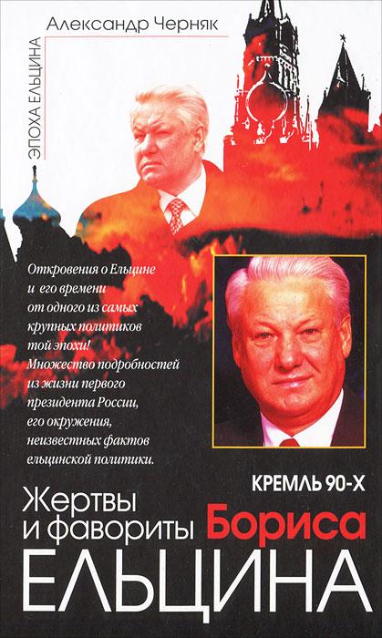 Кремль 90-х. Жертвы и фавориты Бориса Ельцина. Александр Черняк