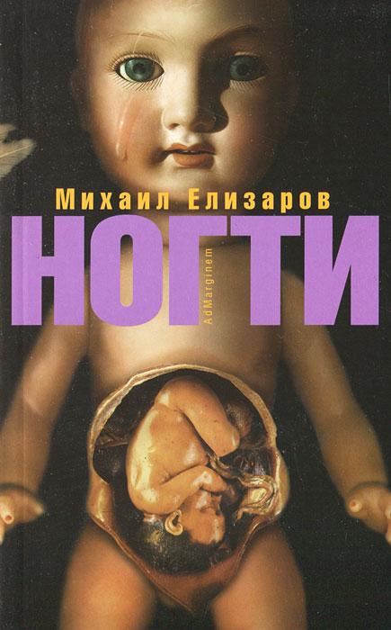 Ногти. Михаил Елизаров