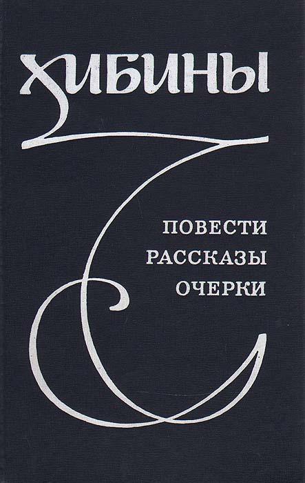 Хибины: Повести, рассказы, очерки