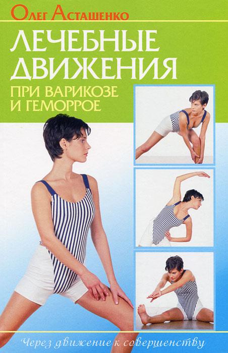 Лечебные движения при варикозе и геморрое