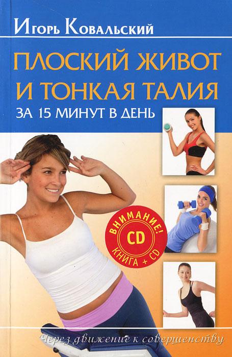 И. Н. Ковальский. Плоский живот и тонкая талия за 15 минут в день (+ CD-ROM)