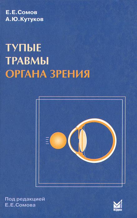 Тупые травмы органа зрения ( 5-98322-519-7 )