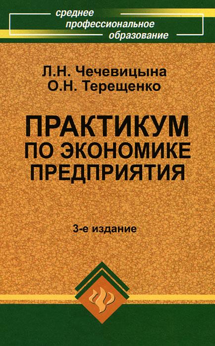 Обложка Практикум по экономике предприятия