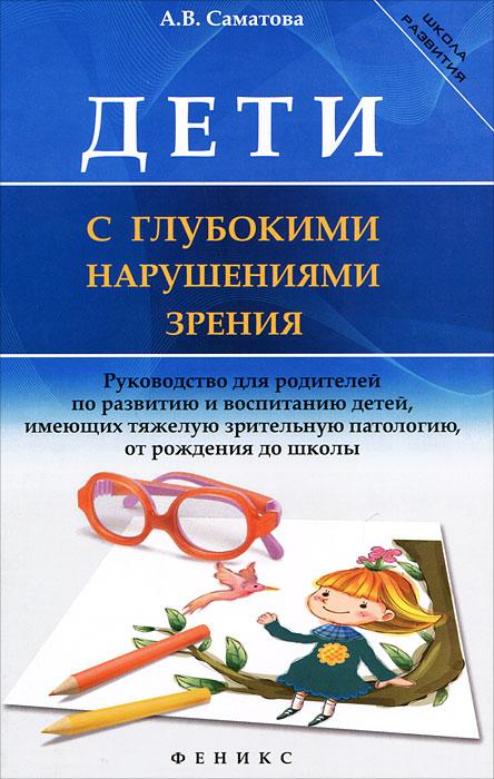 Дети с глубокими нарушениями зрения ( 978-5-222-18996-2 )