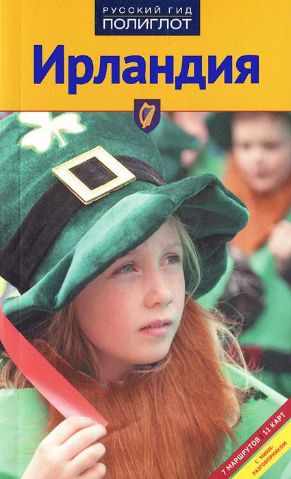 Ирландия. Путеводитель ( 978-5-94161-504-9, 978-3-493-56788-5, 3-493-56788-X )