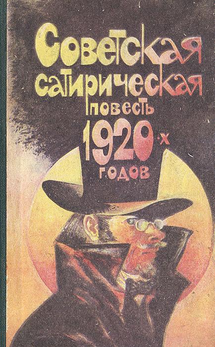 Советская сатирическая повесть 1920-х годов