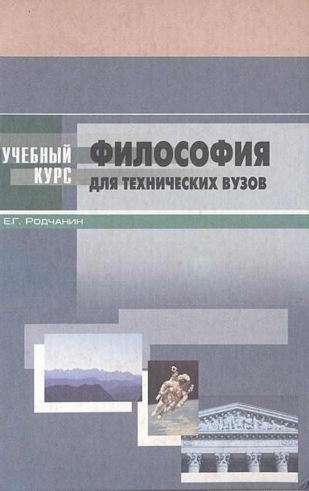 Философия для технических вузов. Исторический и систематический курс