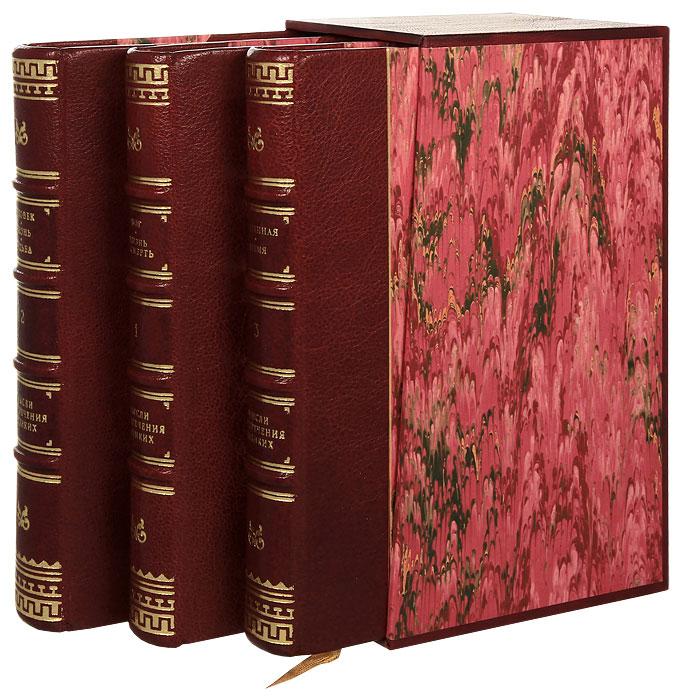 Мысли и изречения великих о самом главном. В 3 томах (подарочное издание). А. П. Кондрашов