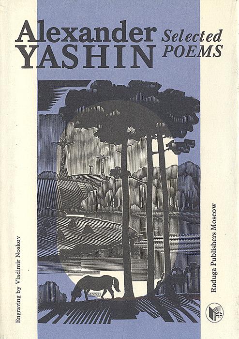 Александр Яшин. Избранные стихотворения