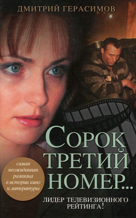 Сорок третий номер.... Дмитрий Герасимов
