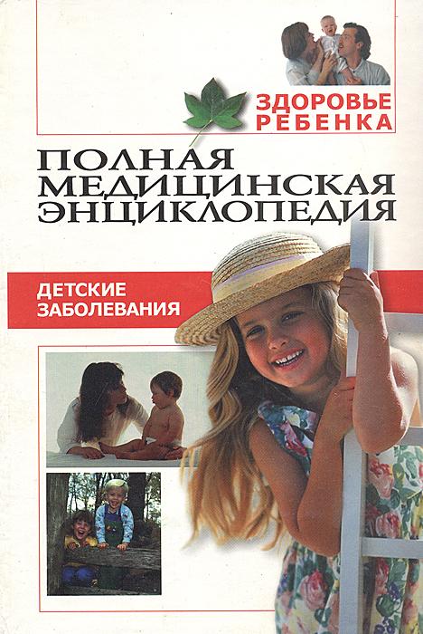 Здоровье ребенка. Том 3. Детские заболевания