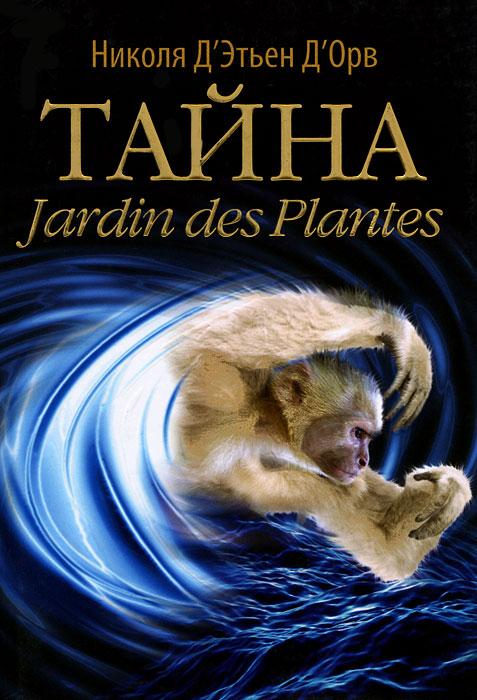 Тайна Jardin des Plantes. Николя Д' Этьен Д'Орв