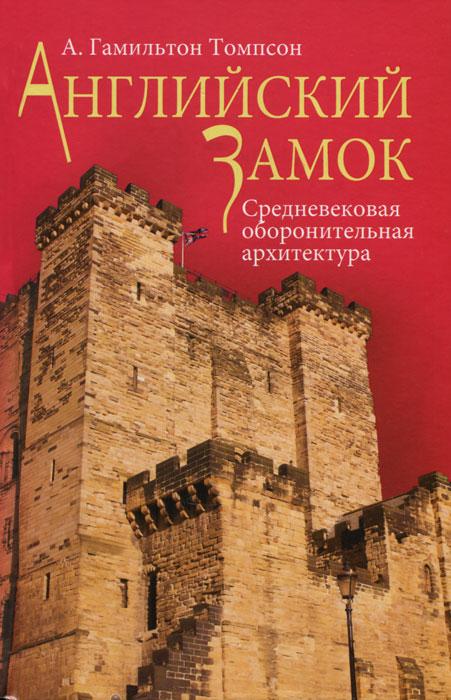 Английский замок. Средневековая оборонительная архитектура