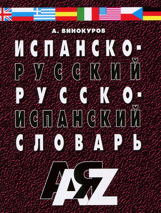 Испанско-русский и русско-испанский словарь. А. Винокуров