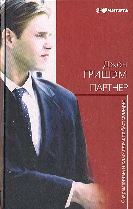 Партнер. Джон Гришэм