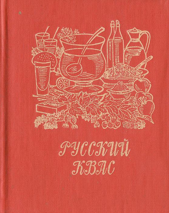 Русский квас и другие напитки