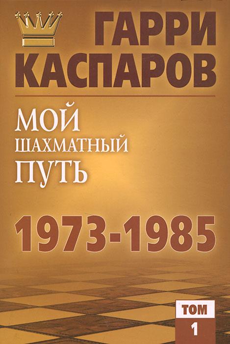 Мой шахматный путь. 1973-1985. Том 1