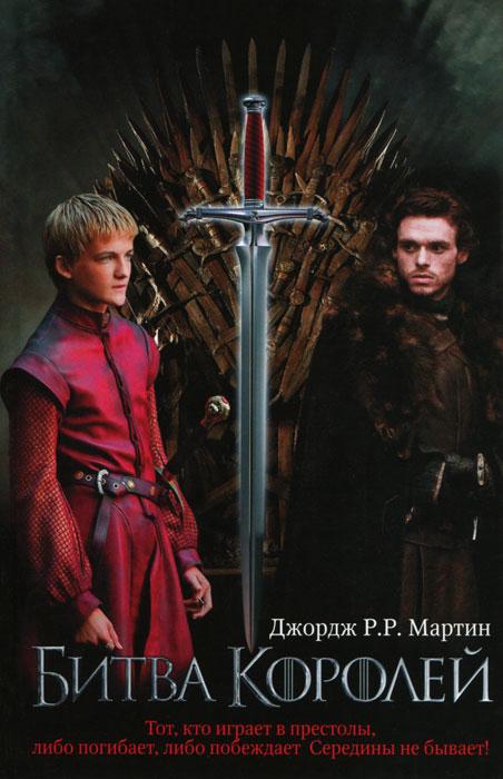 Скачать книгу целиком игра престолов
