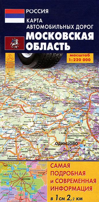 Московская область. Карта автомобильных дорог ( 978-5-17-075048-1, 978-5-271-37261-2 )