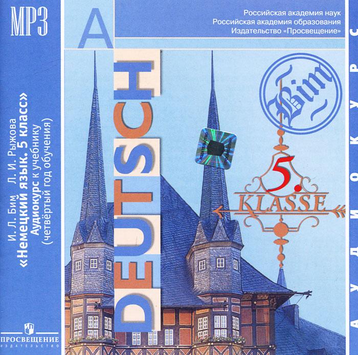 Deutsch: 5 klasse / Немецкий язык. 5 класс (аудиокурс MP3)