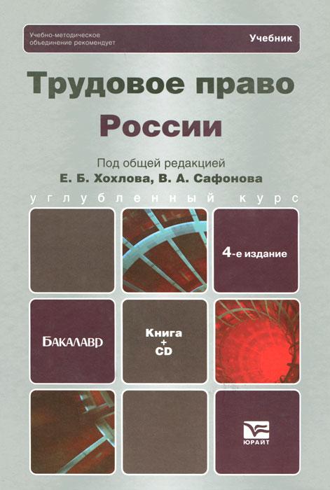 Трудовое право России (+ CD-ROM)