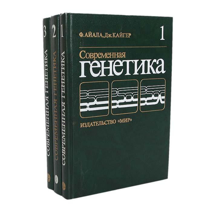 Современная генетика (комплект из 3 книг)