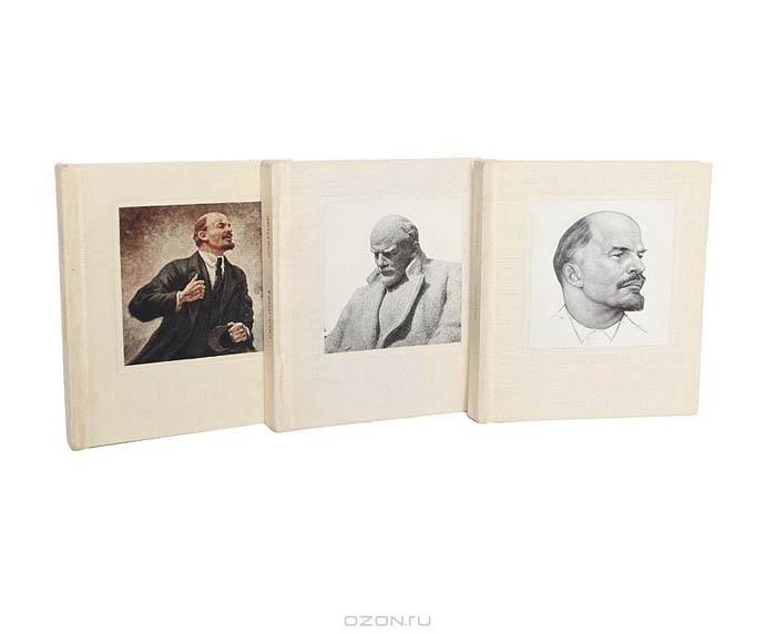 Ленину посвящается: Живопись. Графика. Скульптура (комплект из 3 книг)