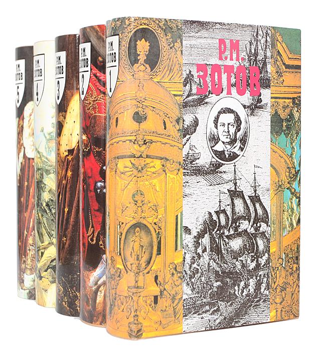 Р. М. Зотов. Собрание сочинений в 5 томах (комплект из 5 книг)