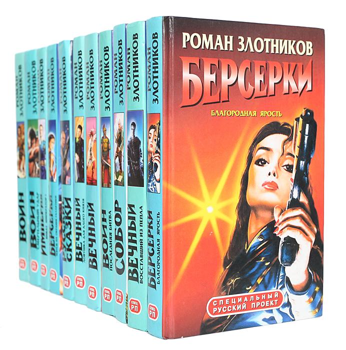 Роман Злотников (комплект из 11 книг)