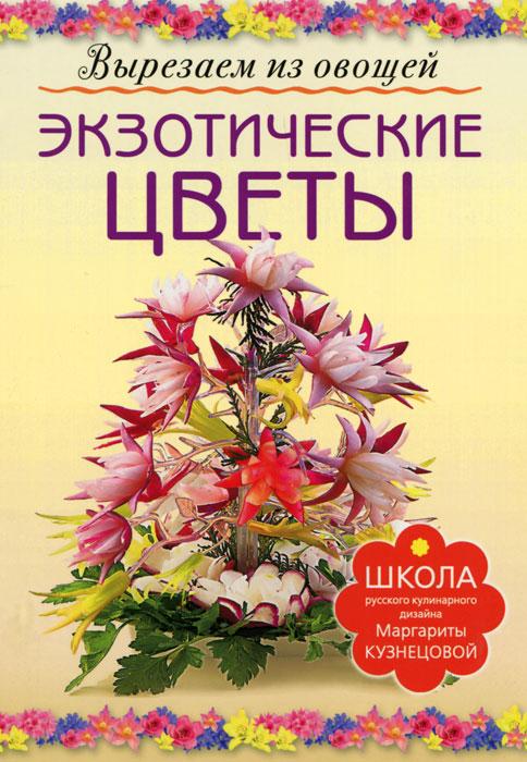 Экзотические цветы ( 978-5-462-01187-0 )