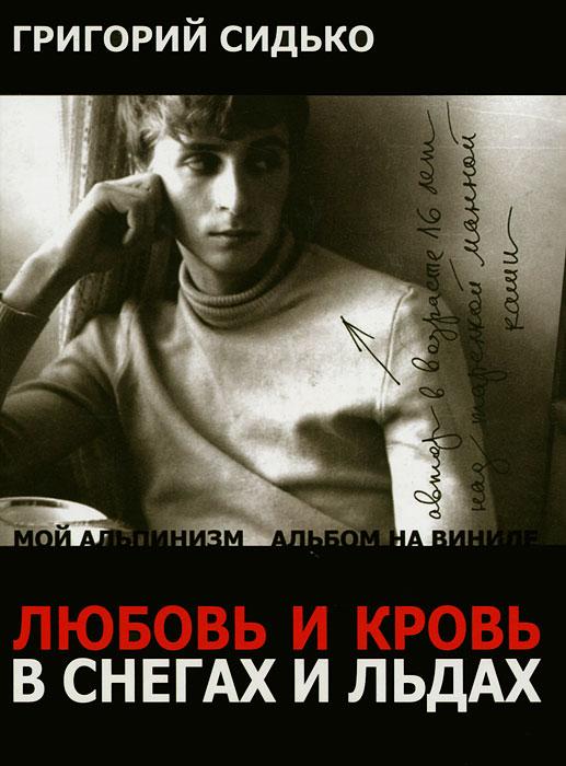 Любовь и кровь в снегах и льдах. Григорий Сидько