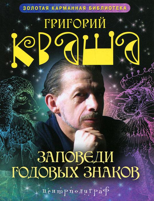 Заповеди годовых знаков. Григорий Кваша
